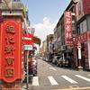 台北で最も古い問屋街「迪化街」に冷やかし程度に行ってみたんだけど思いのほか楽しかった