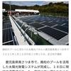 廃校プールで太陽光発電 面白い