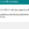 PyQtGraph:MKLライブラリに関するエラー対処(mkl_blas_dgem2vu.dll)