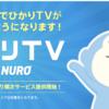NURO光でテレビが見れるようになった