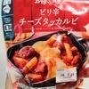 【ファミマ】ピリ辛チーズタッカルビを食べてみた!