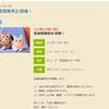 11/15(日) 保護猫譲渡会★モリーブ