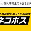 【ネコポス完全ガイド】メルカリで利用できるネコポスとは?使い方を徹底的に解説!