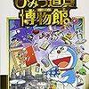 ドラえもん感想(2月25日放送「最新映画公開記念!映画ドラえもんのび太のひみつ道具博物館」)