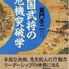 【2015年読破本119】戦国武将の危機突破学 (日経ビジネス人文庫)