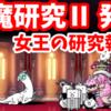 女王の研究報告2 - [3]悪魔研究Ⅱ 発見【攻略】にゃんこ大戦争