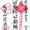 景徳院の御朱印(甲州市)〜戦国最強軍団 武田家終焉の地慕情