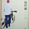 『サン・ジョルディの日』がある4月に『鷺沢萠:葉桜の日』を再読した。