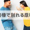 同棲したカップルが別れるきっかけ3選【原因と対策】