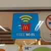 マクドナルドで利用できる無料Wi-Fi「マクドナルドWi-Fi」の設定方法と接続手順
