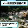 【メール講座受講者の声】「ワークでモヤモヤが晴れていった!」地域コーディネーター yumiさん(三重県在住、30代)