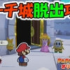 【ペーパーマリオ オリガミキング】 ピーチ城脱出攻略 #1