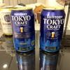 TOKYO CRAFT飲んでみた(ビール)