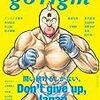 なんと!?あの宮田和幸が「前田日明さんは本当に強い。スパーでもやられる」