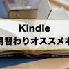 【Kindle】2016年12月の月替わりセール!おすすめ電子書籍10冊を紹介