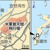 <ウチナーンチュ 心の痛み 沖縄知事選を前に> (上)「基地負担、分かち合って」 - 東京新聞(2018年9月24日)