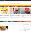 浜田さんのカレーブログを引き継ぎ更新することにした。