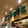 元祖ねぎ焼のお店「やまもと」のねぎ焼は新大阪駅でも楽しめます。