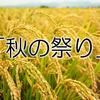 「秋の祭り」大嘗祭,新嘗祭,神嘗祭,相嘗祭。