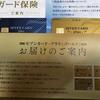 (続) セブンカード・プラス (ゴールド) の招待状が来た話:カード切替後、到着までの所要時間は?