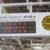 蒲生駅 - 東武スカイツリーライン発車標調査