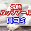 ハップアールクレンジングの口コミ評判 【毛穴にサヨナラ!?】