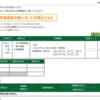 本日の株式トレード報告R3,08,30