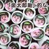北海道では … 「金太郎飴的」 な、そんな職場が、とても多いように感じます!