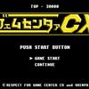 話数単位で選ぶ、2015年テレビアニメ10選 -『ゲームセンターCX』エディション-