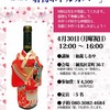 【ワークショップ】4/30開催、着物ボトルカバーを作る会