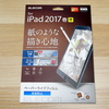 Apple PencilとiPad Pro 10.5インチで毎日メモをとっている私が一押しする保護フィルムとは?