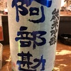 宮城県 阿部勘 純米吟醸 蔵の華