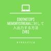 【DotNetZip】MemoryStreamに対して入出力する方法【VB】