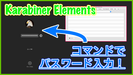 【Karabiner-Elements】任意のキーを押したらMacのロック解除する方法!パスワードは自由に設定できます