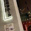 藤木愛|アキシブProject 178本目LIVE(2020/11/11)