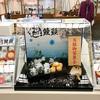 【加賀】山中温泉「湯畑の宿・花つばき」のお土産はなぜか「塩饅頭」
