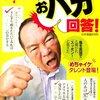 【2012年読破本117】爆笑! 学力テストおバカ回答! (宝島SUGOI文庫)