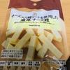 おつまみに最高!セブンイレブン『チーズ入り鱈シートを使用した 濃厚チーズ鱈』を食べてみた!