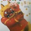 絵本 日本昔話の「おにはそと!ふくはうち!」を紹介。軽率なことばがこどもを苦しめる。
