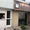 1995年上京、目黒区下目黒 町並みも変わるように人にも変化が...