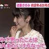 『SAYUMINGLANDOLL~再生~』初回公演前の取材記事を読んで