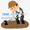 【悲報】エンジョイ!! ジージライフ・・・
