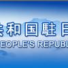 在日中国大使館:地下鉄六本木駅が最寄り駅です!駐日中華人民共和国大使館のアクセス情報まとめ