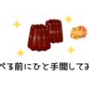 【ひと手間でレベルアップ】美味しいカヌレの食べ方を紹介!