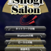 「iShogiSalon for iPhone/iPod touch」レビュー