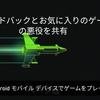 Xbox Cloud Gaming (Beta)を試してみた!スマホやタブレットやロースペックPCでもハイスペックゲームが遊べる?