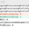 Automatically SignをオンにしてもXcodeのAutomatically manage signingがオンにならない時の解決方法