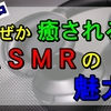 ASMRはオススメ作業用BGMですぞ!
