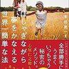 【書評】はしゃぎながら夢をかなえる世界一簡単な方法/本田晃一