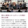 浅草橋タイムスケジュール / ZARD コピーバンド BREZZA